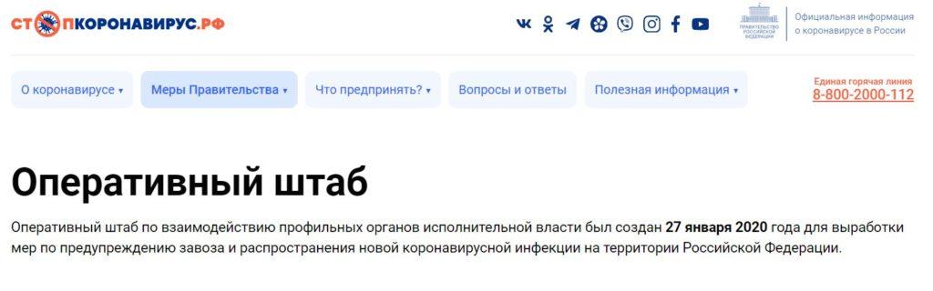 Стопкоронавирус рф - официальная информация по поронавирусу