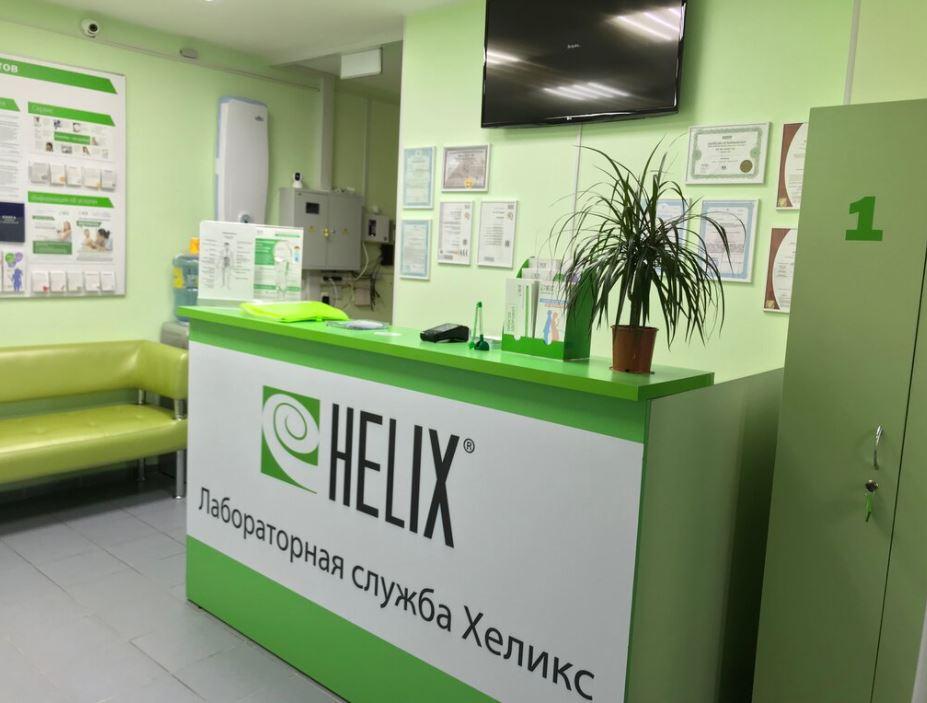 """Сеть лабораторий """"Хеликс"""""""