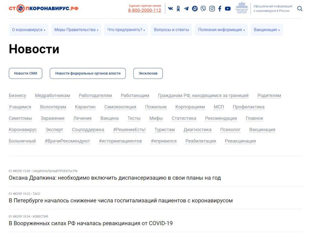 Стопкороновирус.рф - Новости