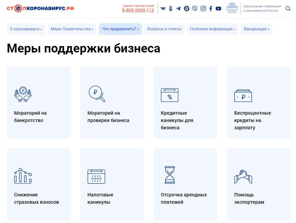 Меры Правительства - Меры поддержки бизнеса