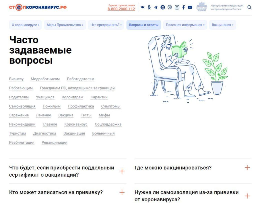 Стопкороновирус.рф - Вопросы и ответы